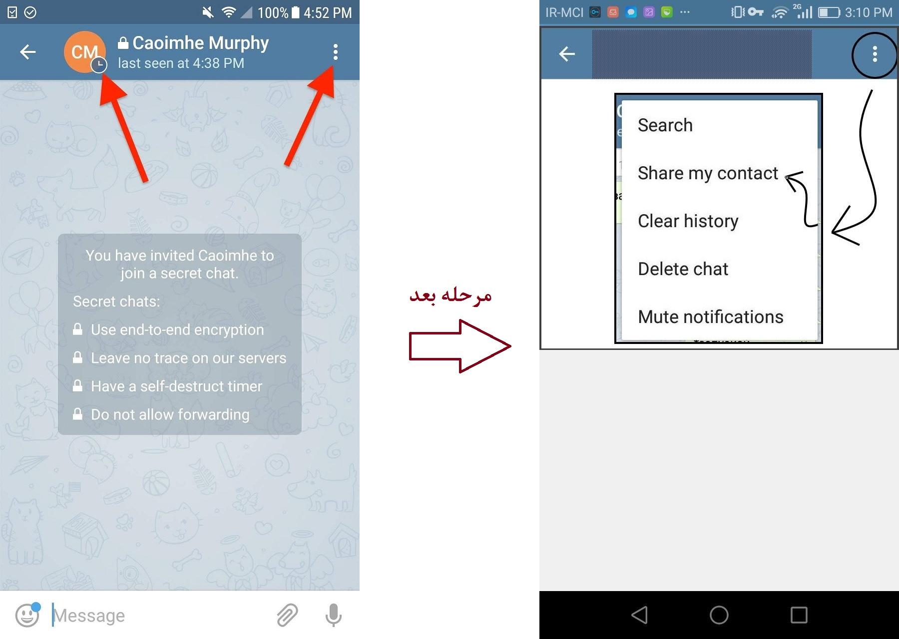 برای آنکه بفهیم چه کسی شماره موبایل مان را بر روی گوشی تلفن خود سیو کرده است در تلگرام Telegram وجود دارد که به این ترتیب است که به صفحه فرد مورد نظر جهت ارسال پیام رفته و در آنجا بر روی حالا بالای صفحه سمت سه تا نقطه موجود در بالای صفحه ضربه زده تا پنجره ای باز شود. چنانچه گزینه Share my contact را مشاهده کردید یعنی طرف مقابل شماره شما رو ذخیره نکرده است.
