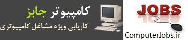 وب سایت کاریابی اینترنتی کامپیوتر جابز، ویژه مشاغل آی تی و شبکه، برنامه نویسی و فناوری اطلاعات IT