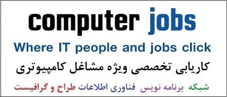 سایت کاریابی ویژه مشاغل مختلف علوم کامپیوتری کامپیوتر جابز علاوه بر تخصصی بودن، امکاناتی گسترده و آنلاین را نیز در حوزه اشتغال کارجویان و تسهل جذب نیرو توسط کارفرمایان ارائه می دهد.