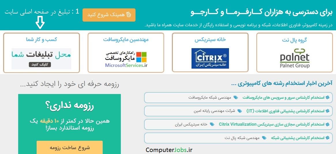 تبلیغات در سامانه کاریابی آنلاین کامپیوتر جابز،مخصوص رشته های کامپیوتری
