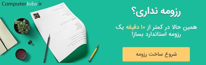 online create resume رزومه ساز آنلاین برای ایجاد سابقه شغلی با امکان ارائه اطلاعات تکمیلی