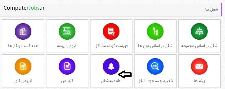 اطلاع رسانی هوشمند به کارجو هنگام ثبت شغل جدید در سایت کاریابی کامپیوتر جابز